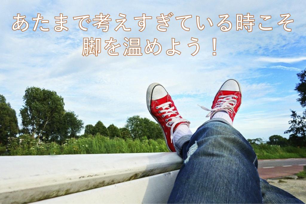 あたまで考えすぎている時こそ、脚を温めよう!